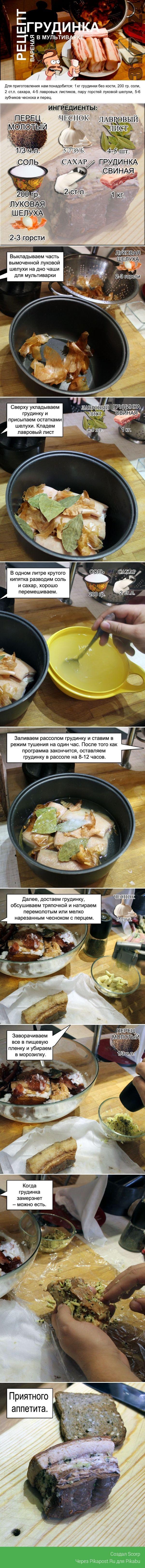 Сало в мультиварке рецепты редмонд