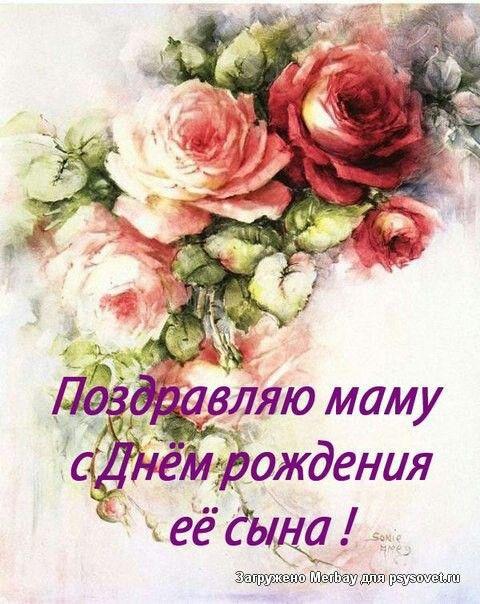 Поздравления с днем рождения сына для мамы до слез от дочки