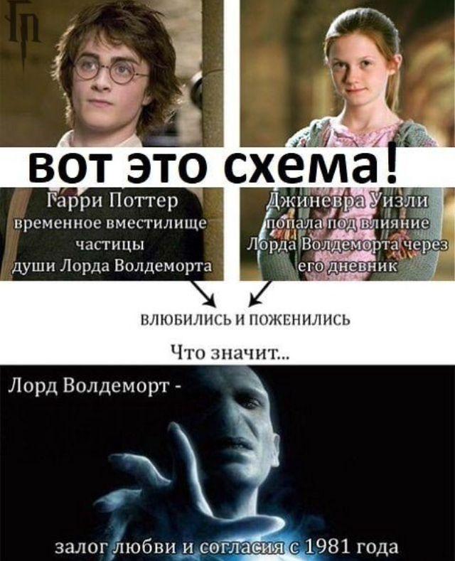 Гарри Поттер Анекдоты Пошлые