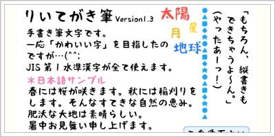 2012年版、漢字も揃っている日本語のフリーフォント ...