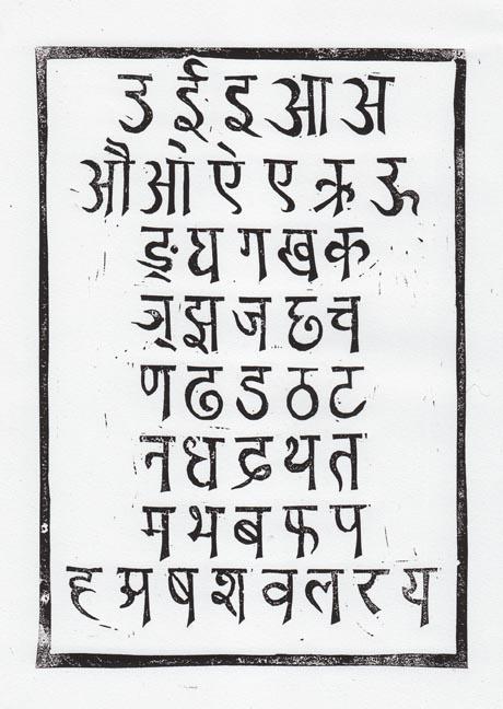 Devanagari Calligraphy Pinterest