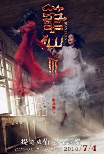 Phim Bút Tiên 3 – 2014