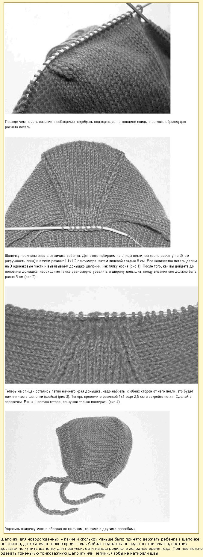 Вязание чепчиков пошаговое фото