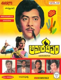 amara deepam | Telugu movies posters n Photos | Pinterest