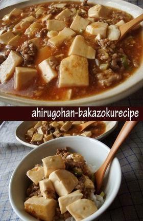 "Sichuan style bean curd; mapo doufu(MABO-TOFU)"" - japanese recipe ..."
