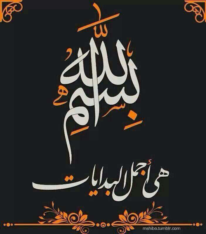 بسم الله | Calligraphy | Pinterest
