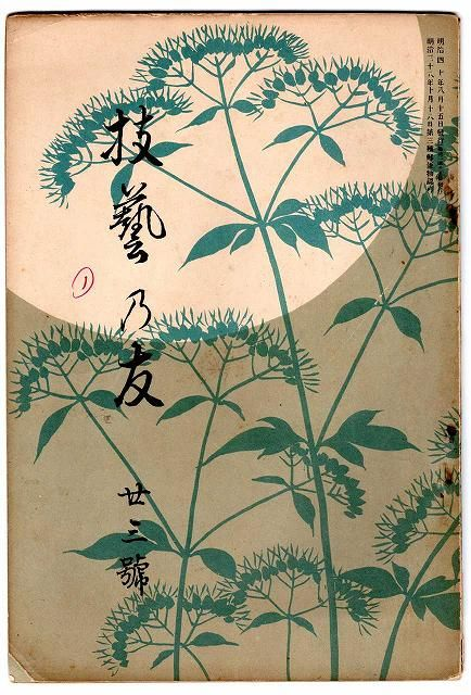 from old Japanese design magazine GIGEI NO TOMO in 19th century.