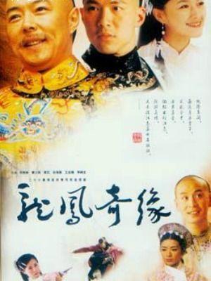 Phim Long Phụng Kỳ Duyên| Vương Phi Bướng Bỉnh