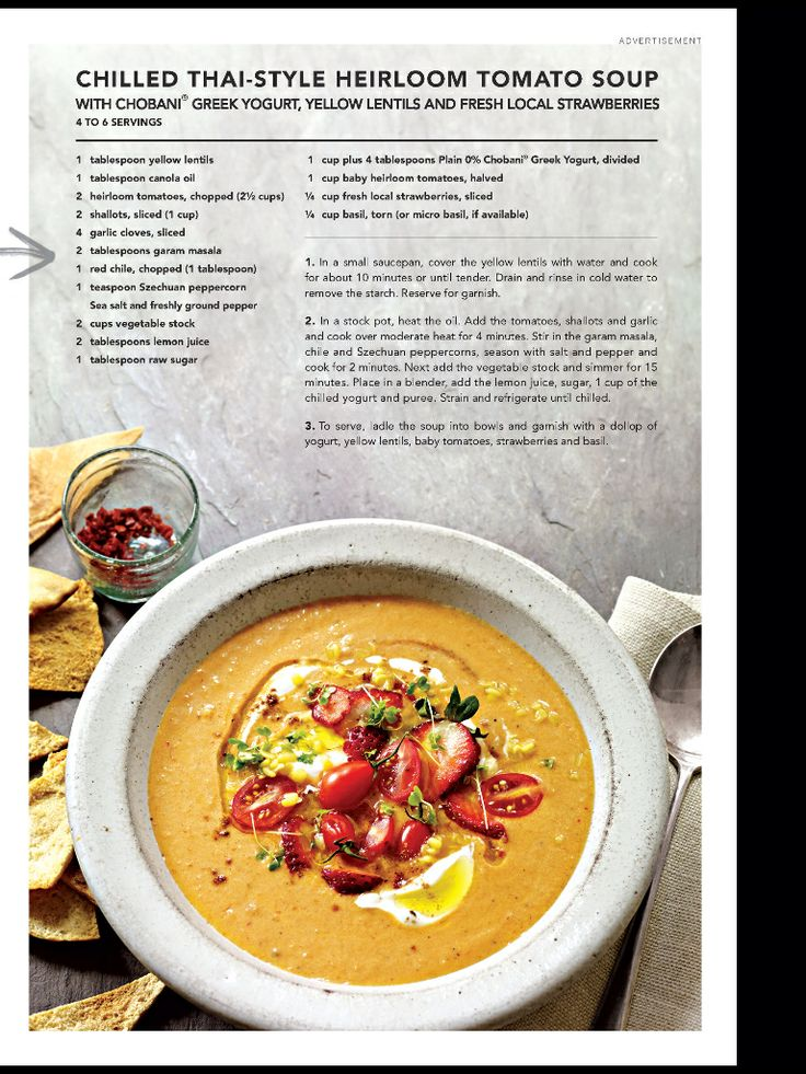 Chilled Thai-style heirloom tomato soup | No Soup For You | Pinterest