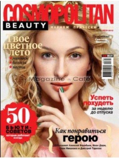 Cosmopolitan Beauty Russia subscription