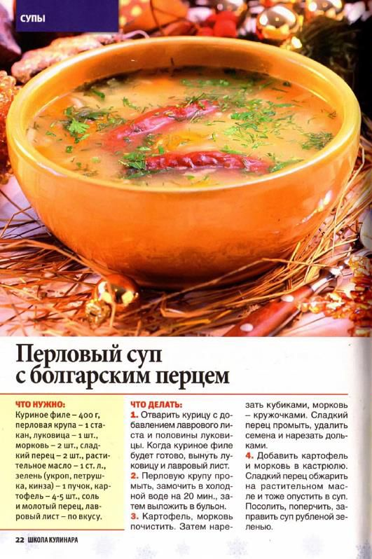 Перловый суп пошаговый рецепт