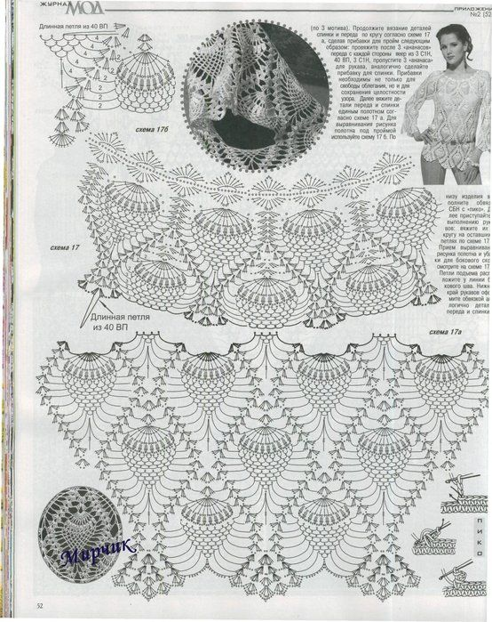 Схема вязания туники с узором крючком