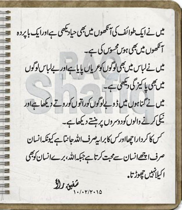 Quotes About Marriage Ejaz Ahmad Alizari195 On Pinterest
