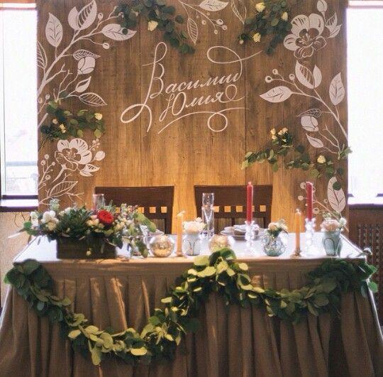 Деревянный президиум на свадьбу