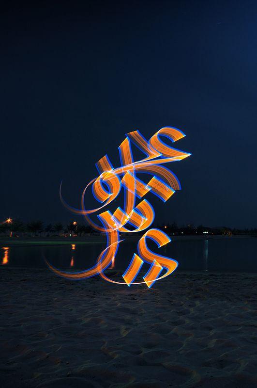 Light Graffiti : Aidilfitri Jawi Calligraphy by Apai Biszign, via