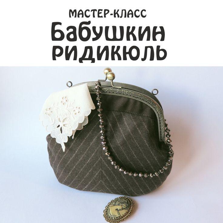 Мастер классы шитья сумки