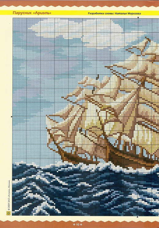 Схема вышивки корабля 7