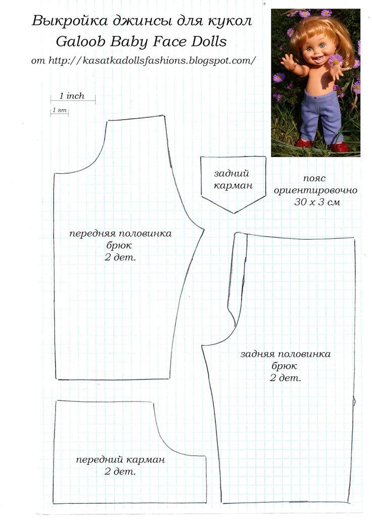 выкройки одежды для пупсов 40 см