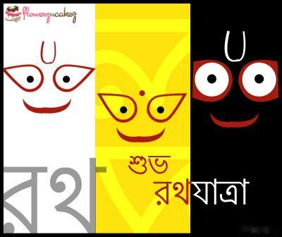 Ratha Yatra Gifts