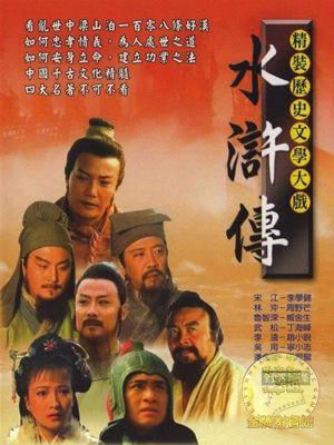 108 Anh Hùng Lương Sơn Bạc – 1996 - Trọn bộ