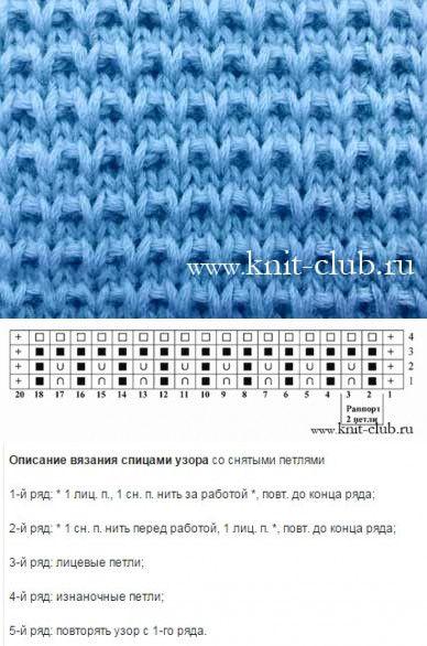 Вязание спицами плотные узоры схемы с описанием 28