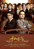 Phim Vòng Vây Ái Tình