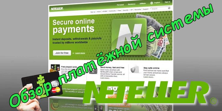 Hyip sites accept neteller