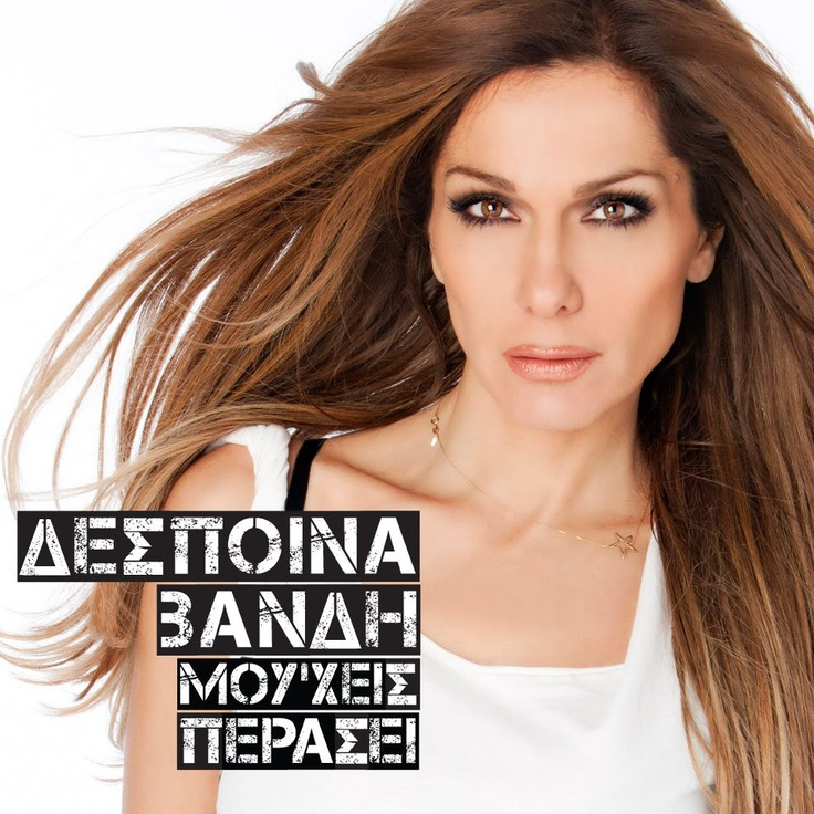 Despina Vandi Δέσποινα Βανδή Best Of