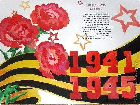 Плакаты на 9 мая день победы в школу