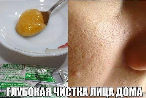 Как сделать кожу лица чистой домашние условия