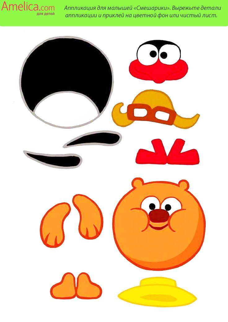 Заготовки для аппликации для детей 4 года