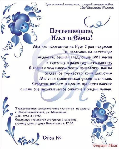 Поздравление в народном стиле юбиляра 73