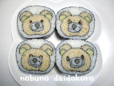 bear sushi