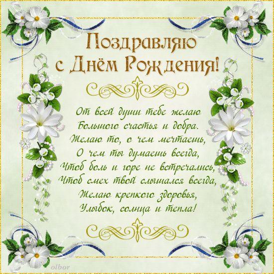 Поздравление на день рождение стихотворение