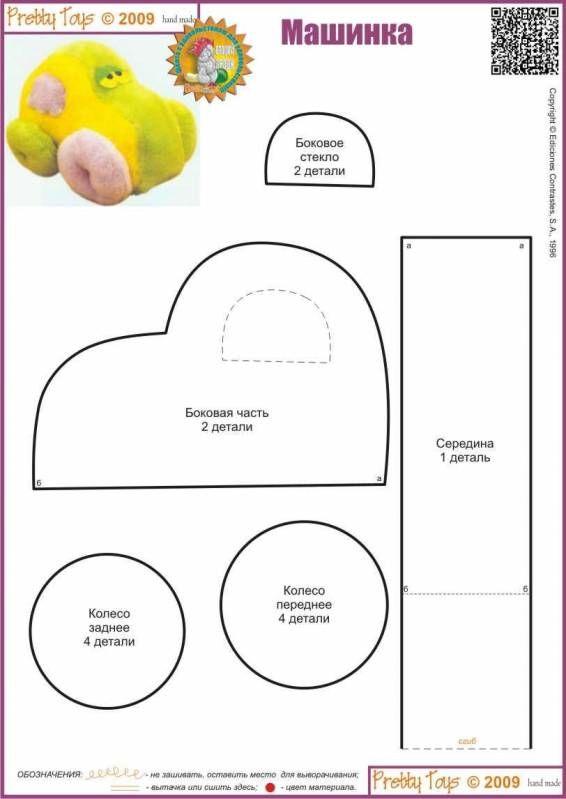 Схемы для детей из ткани