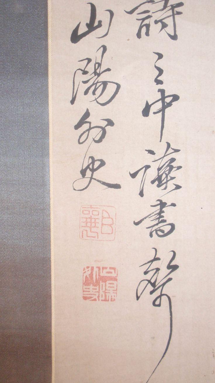 頼山陽の画像 p1_4