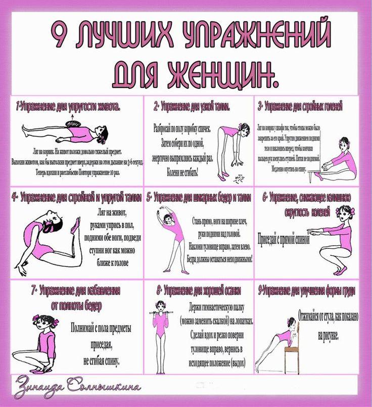 Упражнения для похудения при большом весе в  141