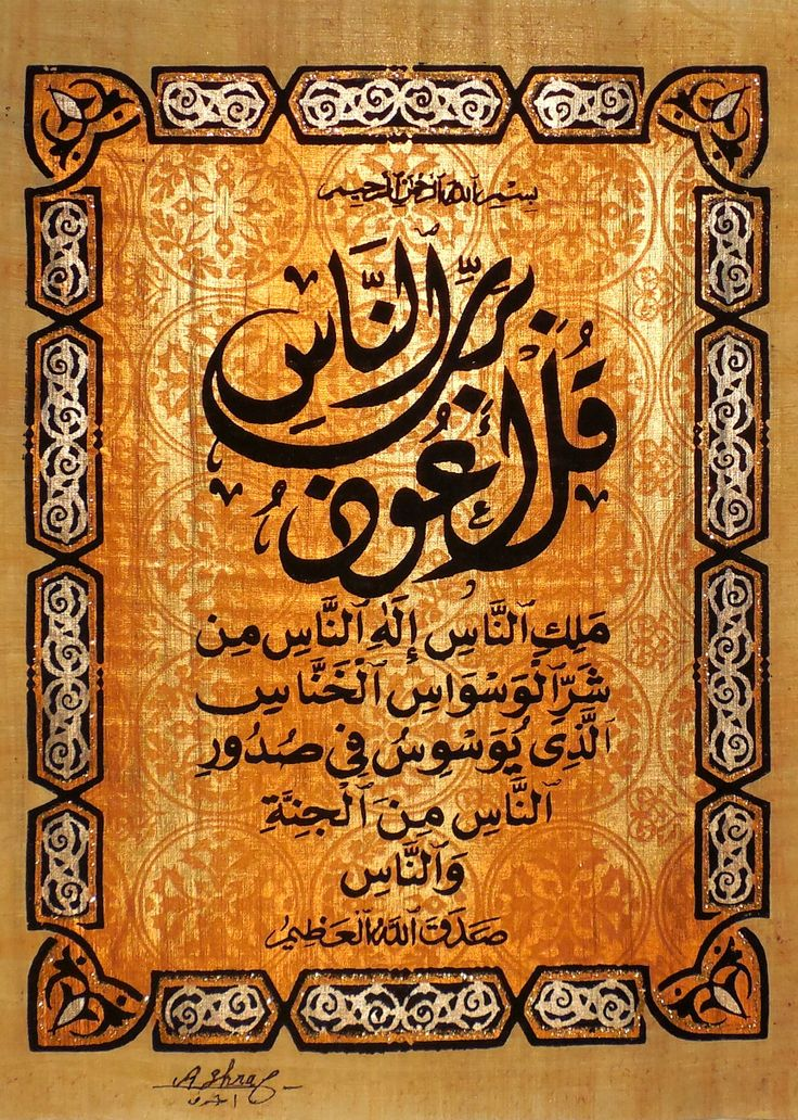 Sold out al nas arabic islamic calligraphy artwork
