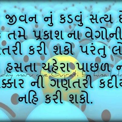 gujarati sayri | gujarati quotes images ,