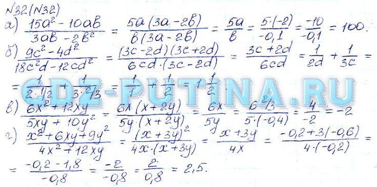 Школьный тур олимпиады по математике 8 класс с ответами