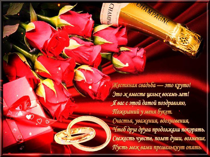 Поздравления с восьмой годовщиной свадьбы жене