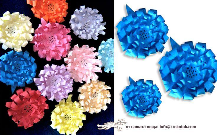 цветя от хартия