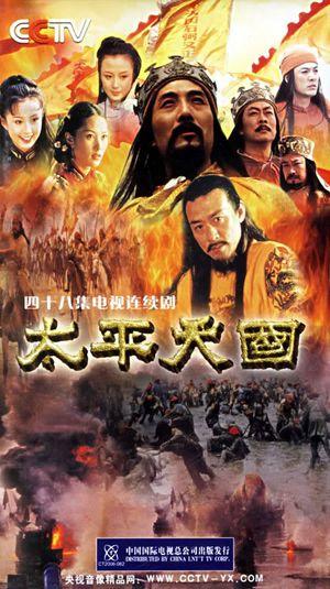 Thái Bình Thiên Quốc – 1998