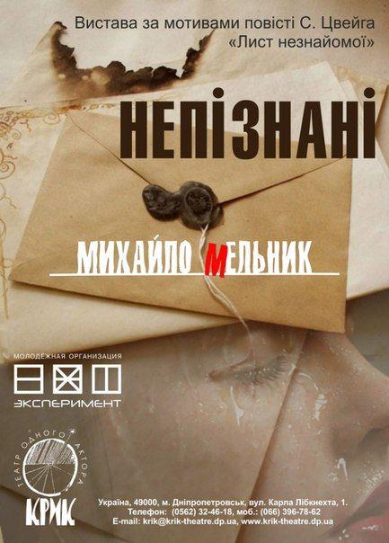Театр крик днепропетровск афиша на март 2016 - 586c