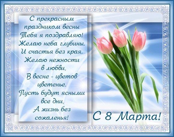 Красивые открытки с поздравлениями на марта 252