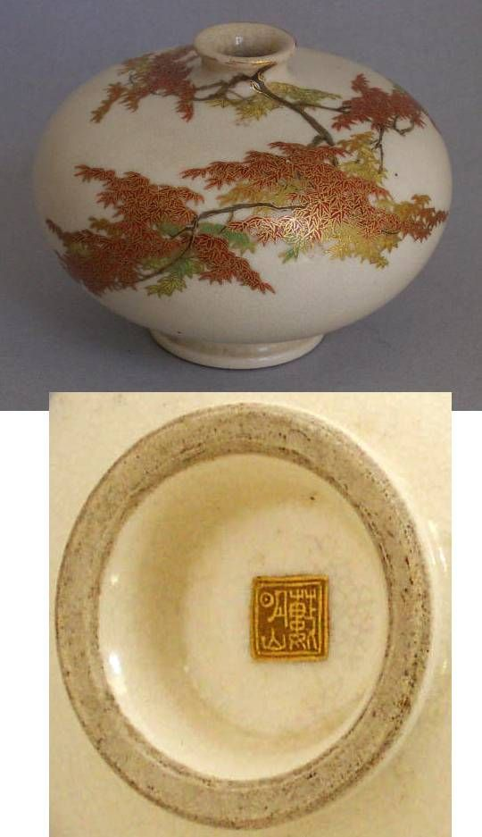 """""""Yabu Meizan (1853-1934)"""", gold mark in double gold lines on brown."""