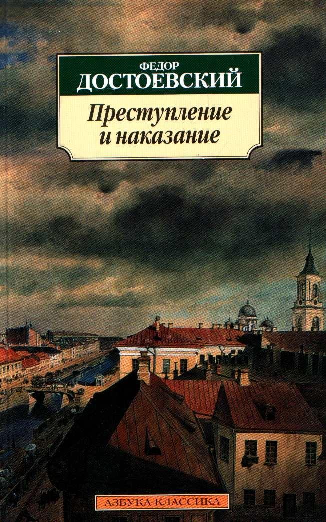Достоевский Преступление И Наказание Фильм