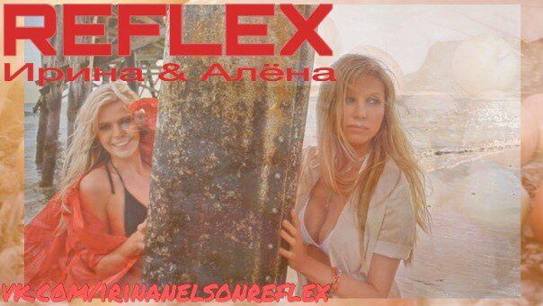 """Reflex- """"Просто потому что не было тебя"""" 2013 Remix. Alyona and Irina. Рефлекс Pinterest"""