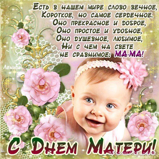 Поздравления Женщинам На День Мамы