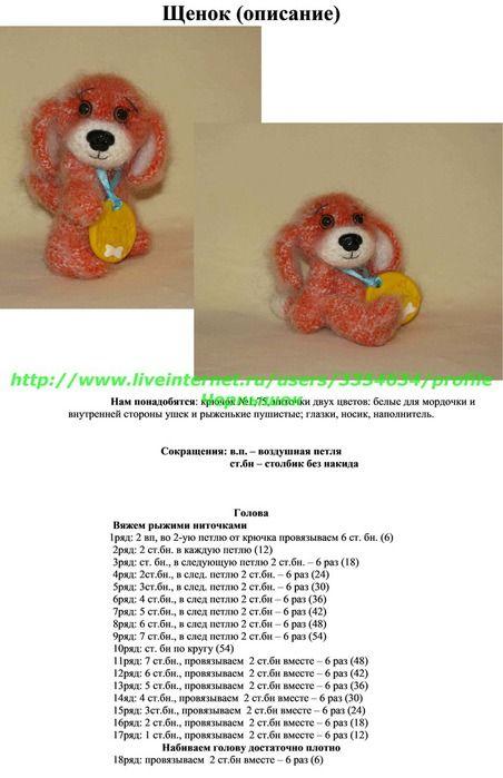 Схемы для вязания собачек 19